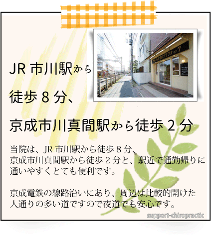 JR市川駅から徒歩5分、京成市川真間駅から徒歩2分、都営新宿線本八幡駅、京成本八幡駅からも